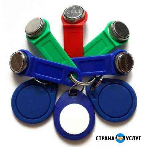 Ключи для домофона Удомля