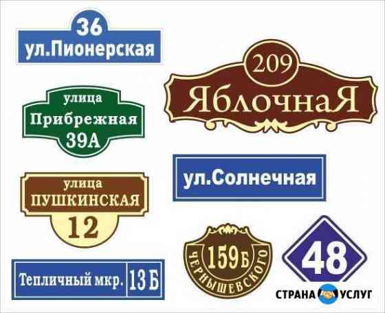 Табличка адресная Вологда