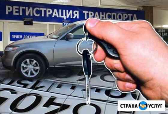 Регистрация автомобилей Петропавловск-Камчатский