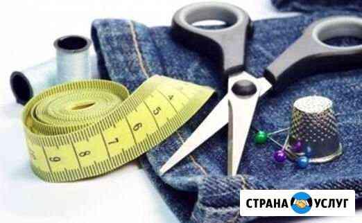 Ремонт взрослой и детской одежды Тверь