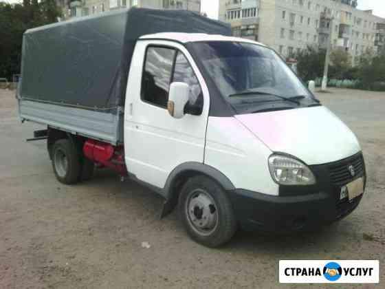 Грузовые перевозки переезды Волгоград