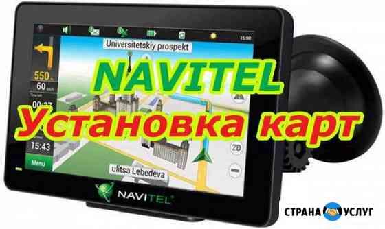 Обновление навигаторов и навигационных программ Брянск