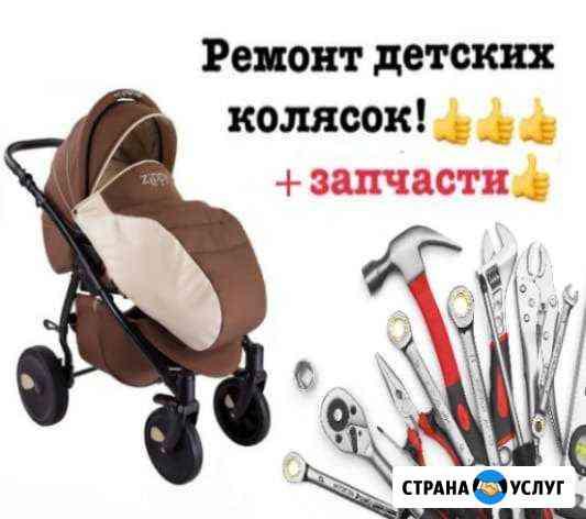 Ремонт детских колясок Владивосток
