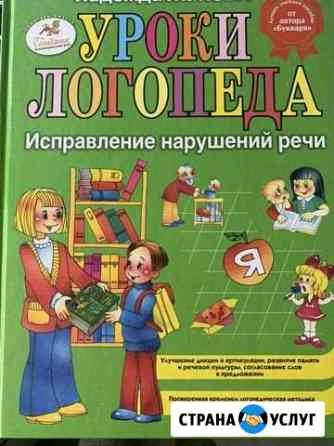 Репетитор по русскому языку и литературе, логопед Иркутск
