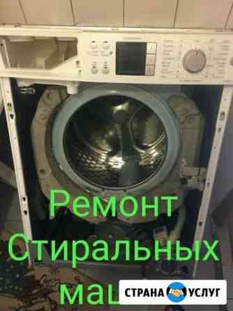 Ремонт Стиральных машин Ачинск