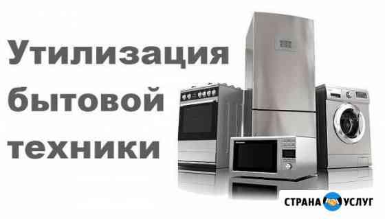 Утилизируем бытовую технику Ангарск