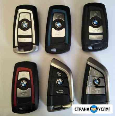 Ключи на авто любой марки Ростов-на-Дону
