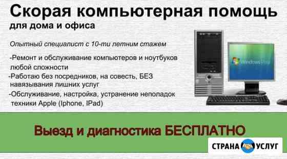 Скорая компьютерная помощь Калининград