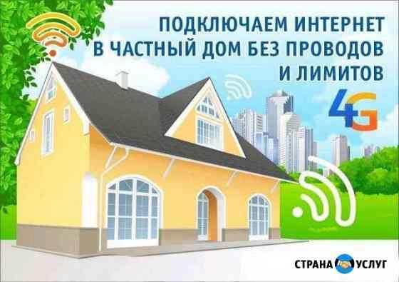 Интернет в частный дом офис Казань
