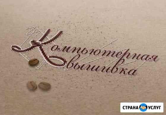 Компьютерная вышивка на одежде Астрахань