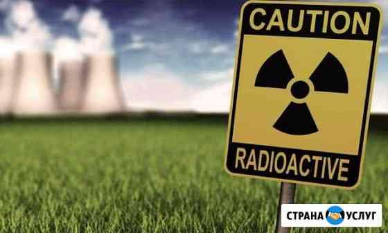 Измерение радиационного фона Оренбург