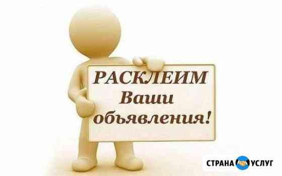 Расклейка объявлений и раскидка листовок Владимир