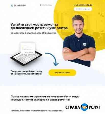 Создам продающий сайт и продвину его Ульяновск