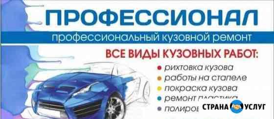 Автосервис Строитель