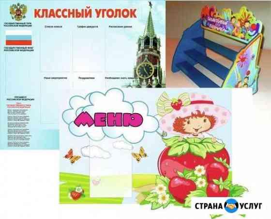 Изготовление стендов для школ и детских садов Оренбург