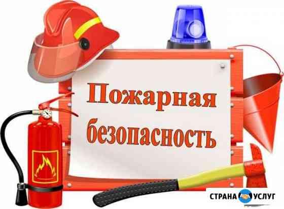 Пожарная безопасность Нефтеюганск
