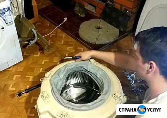 Ремонт стиральных машин Ставрополь