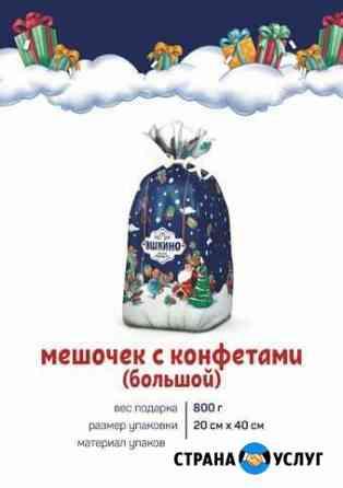 Новогодние Подарки Для Любимых Пенза
