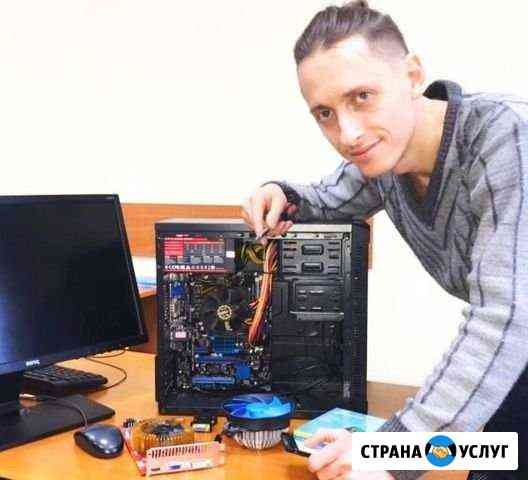 Оказываю профессиональную компьютерную помощь Тольятти