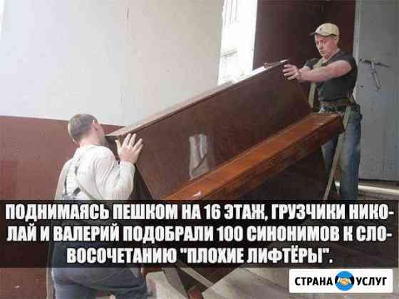 Грузчики, Грузоперевозки, Такелаж, Демонтаж домов Подольск