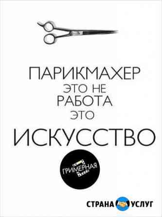 Курсы парикмахеров Великий Новгород