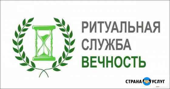Ритуальная компания Возжаевка