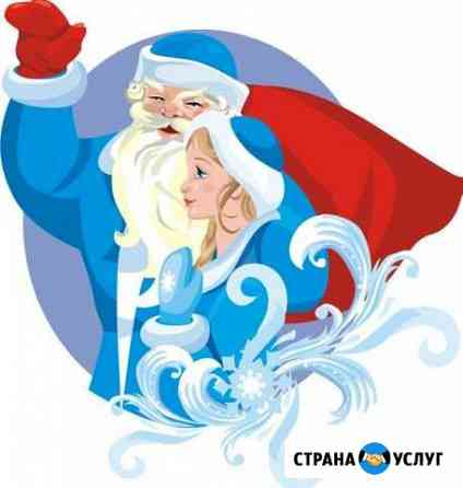 Дед Мороз и Снегурочка на дом Петропавловск-Камчатский
