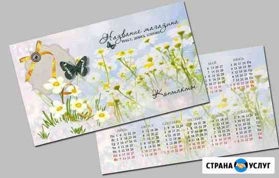 Визитки -календари Кинешма