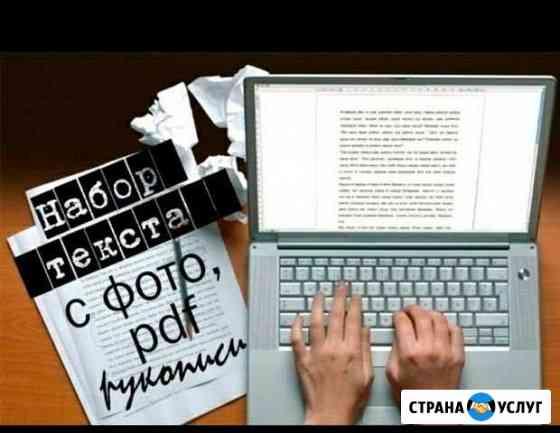 Набор и распечатка текста Магнитогорск