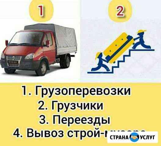 Грузоперевозки+грузчики Махачкала