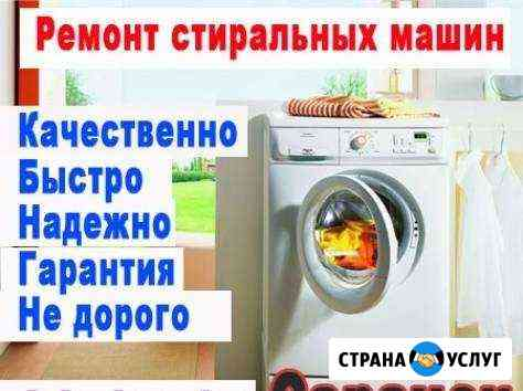 Ремонт Стиральных машин,Холодильников,Сплит-систем Сальск