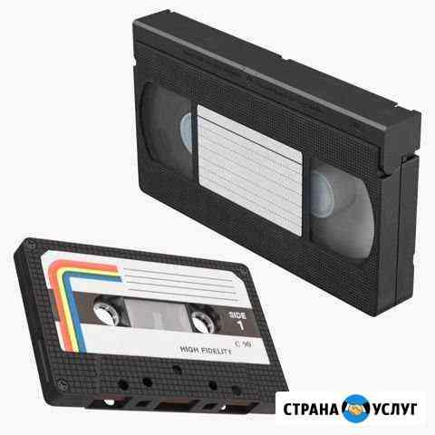 Оцифровка видеокассет: VHS; svhs (в том числе комп Кострома