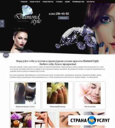 Создание сайта, магазина, 3-5 дн. Красноярск Красноярск