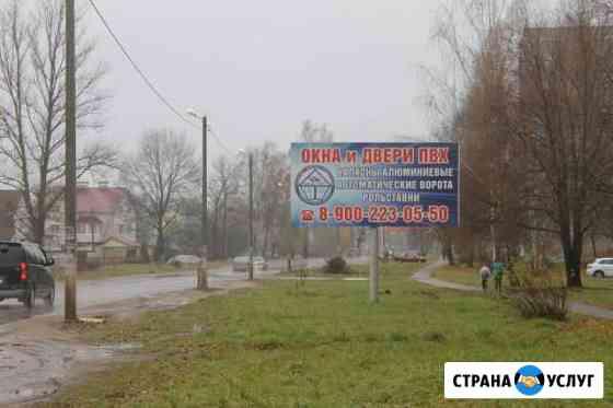 Аренда рекламного места Сафоново