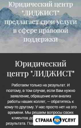 Регистрация ооо/ип Юридические услуги Нальчик