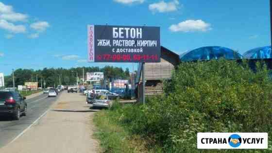 Наружная реклама Смоленск