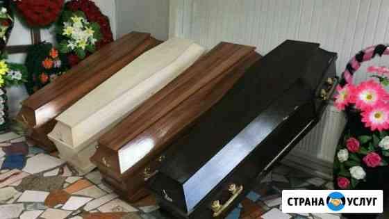 Организация похорон Благовещенск