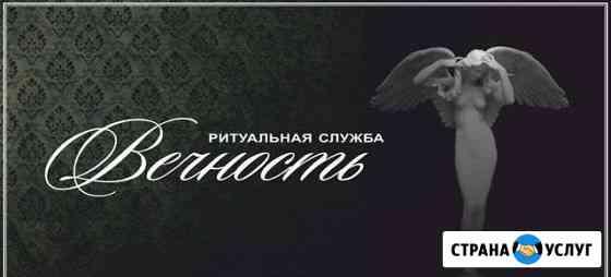Ритуальная служба Серышево