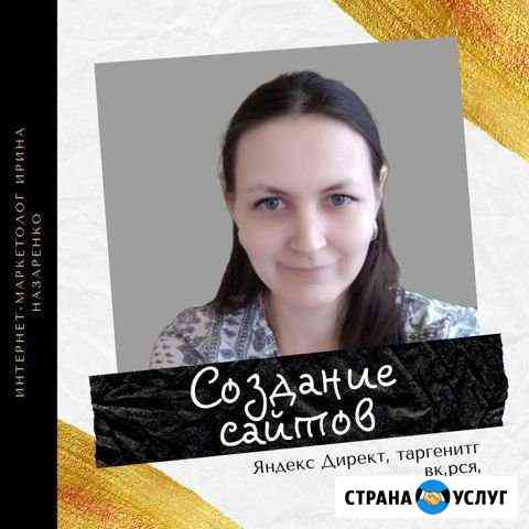 Создание продающих сайтов с гарантией конверсии Челябинск