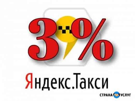 Подключение к Яндекс Такси Липецк