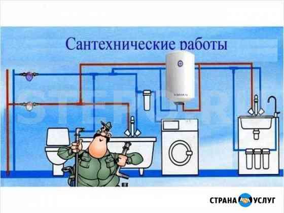 Ваш сантехник Иркутск