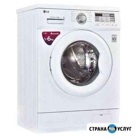 Установка стиральных машин Майкоп