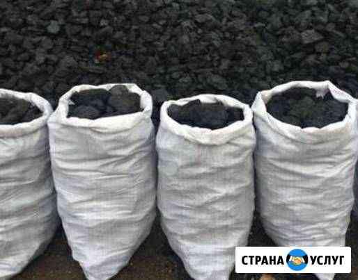 Уголь в мешках Биробиджан
