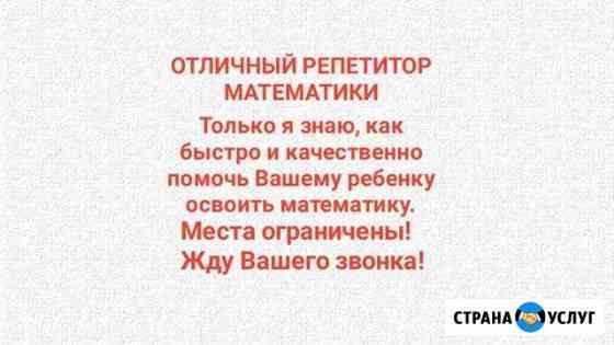 Отличный репетитор математики, в т.ч. по skype Смоленск