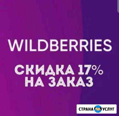 Wildberries скидка 17 Курск