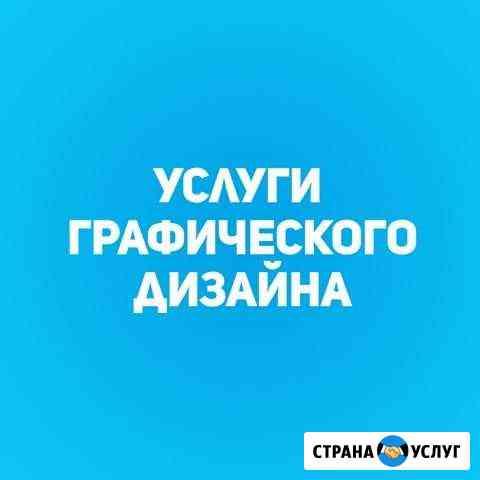 Графический дизайнер Ярославль