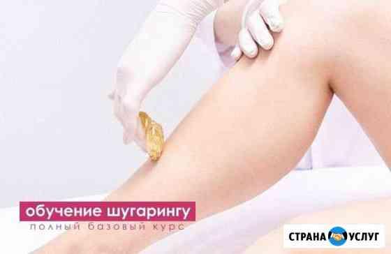 Обучение шугарингу Смоленск
