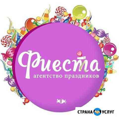 Организация праздников Вилючинск