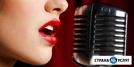 Живой вокал. Все стили Новоуральск