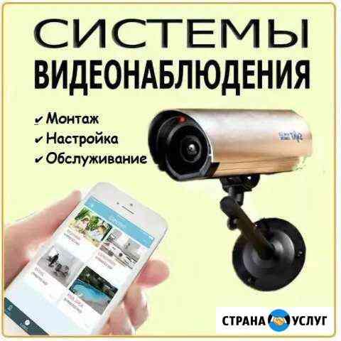 Видеонаблюдение. Монтаж, настройка, обслуживание Ульяновск